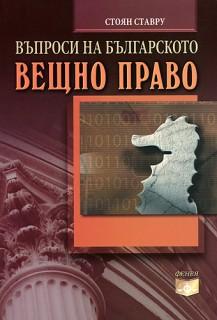 Въпроси на българското вещно право