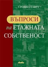 Въпроси на етажната собственост, Стоян Ставру