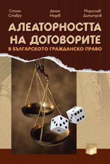 Алеаторността на договорите в българското гражданско право
