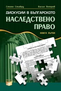 Дискусии в българското наследственото право. Книга първа