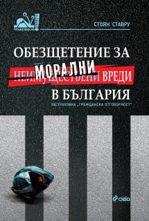 Обезщетение за неимуществени (морални) вреди в България