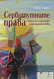 Сервитутните права според българското законодателство