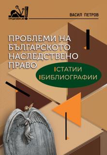 Проблеми на българското наследствено право. Статии. Библиографии